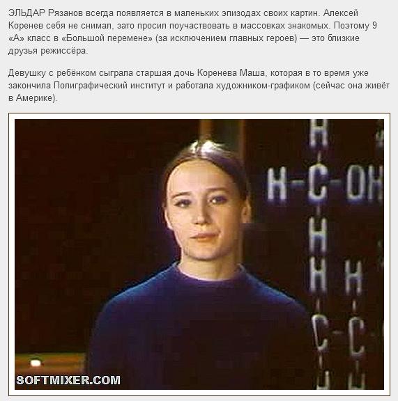 Как снимали советскую комедийную мелодраму «Большая перемена» (35 фото)