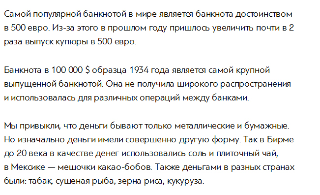 """Любопытные факты о деньгах (6 скриншотов) """" триникси."""