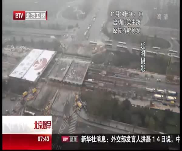 В течение 43 часов в Пекине поменяли старый мост на новый