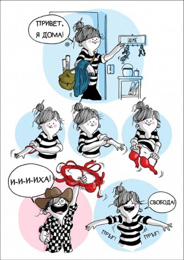 Женские будни в забавных комиксах Агустины Герреро (11 картинок)