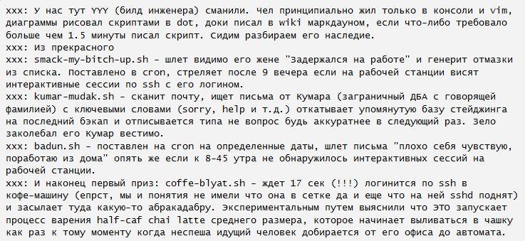 Самописные скрипты позволяли программисту общаться с начальством и женой, а также варили кофе (3 фото + видео)