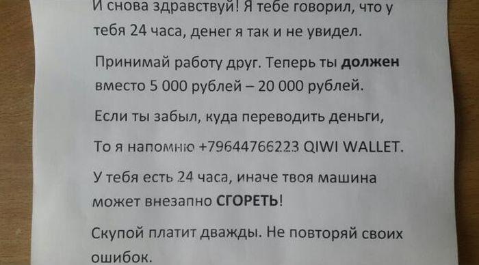 В Биробиджане мошенники требует денег с автомобилистов, паркующихся во дворе, и наказывают тех, кто не платит (4 фото)