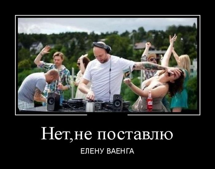 http://cdn.trinixy.ru/pics5/20151126/demotivatory_29.jpg
