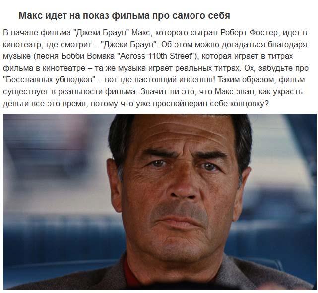 Интересные факты о фильмах Квентина Тарантино (20 фото)