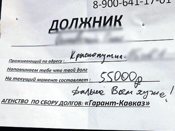 В Санкт-Петербурге коллекторы угрожают родственниками и соседям должника (6 фото + текст)