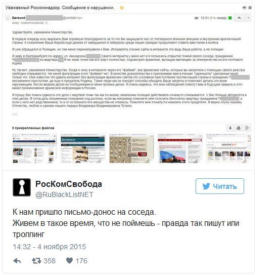 Житель Екатеринбурга написал донос на соседа, через Wi-Fi которого можно зайти на заблокированные Роскомнадзором сайты (6 скриншотов)