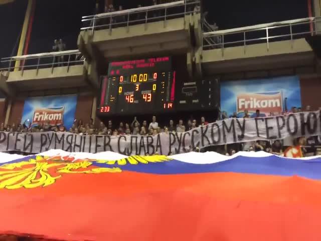 Сербские фанаты почтили память погибшего летчика