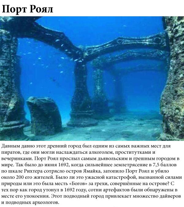 Затопленные древние города Zabitie_goroda_01
