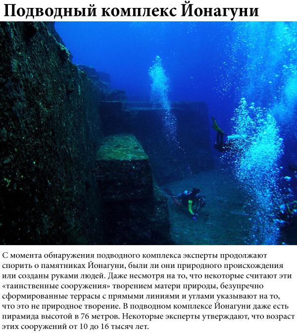 Затопленные древние города Zabitie_goroda_02