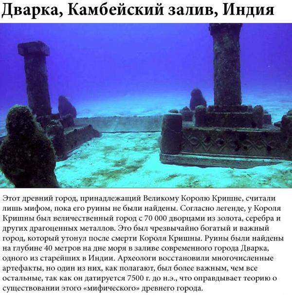 Затопленные древние города Zabitie_goroda_03