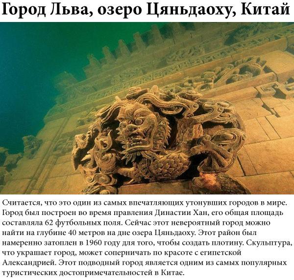 Затопленные древние города (5 фото)