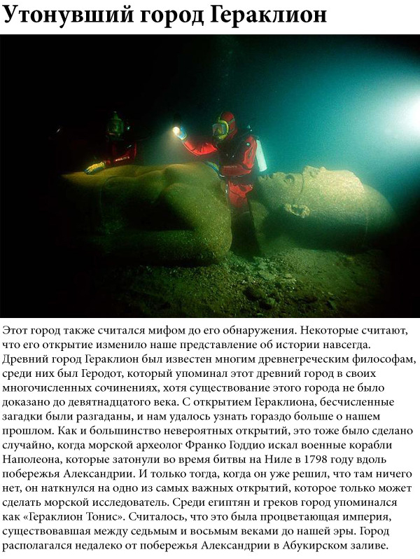 Затопленные древние города Zabitie_goroda_05