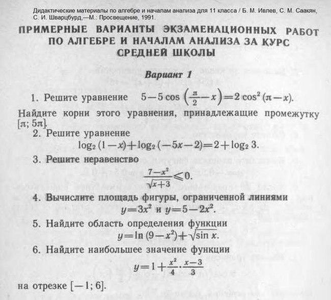 Экзаменационные задачи выпускников школ тогда и сейчас (2 фото)