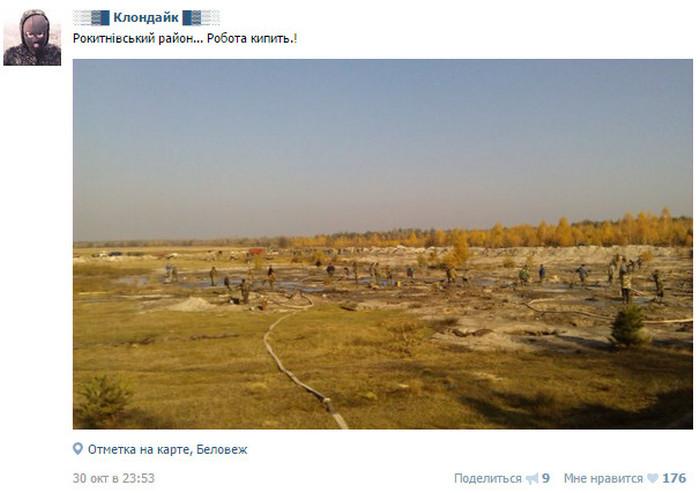 Главный паблик нелегальных украинских копателей янтаря (40 фото + видео)