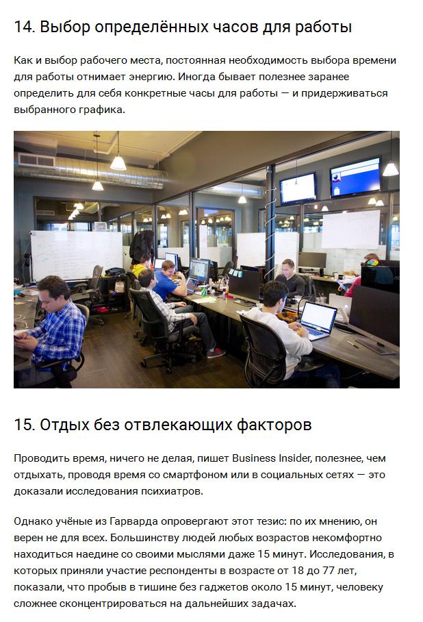15 способов, которые помогут вам сосредоточиться на работе (7 скриншотов)