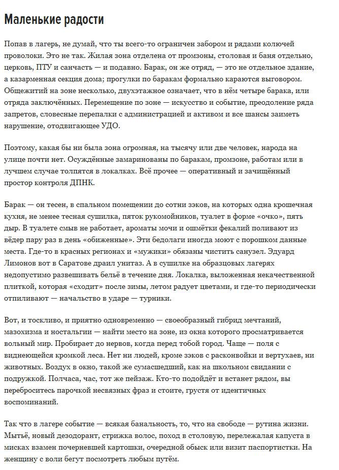 Жизнь политзаключенного в обычной российской колонии (14 фото)