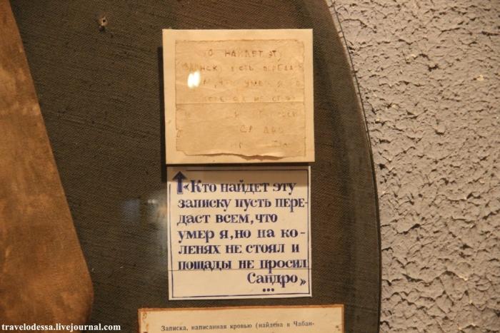Записка храброго красноармейца, павшего во время обороны Одессы (2 фото)