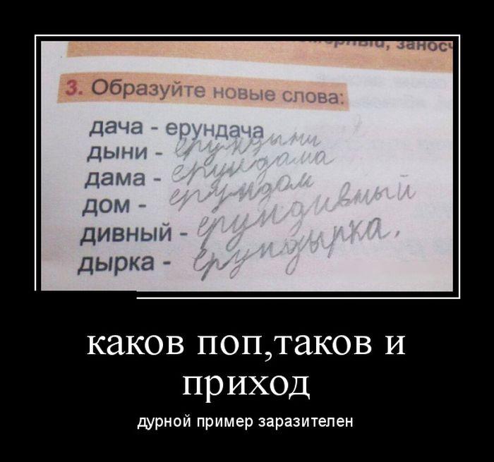 http://cdn.trinixy.ru/pics5/20151210/demotivatory_17.jpg