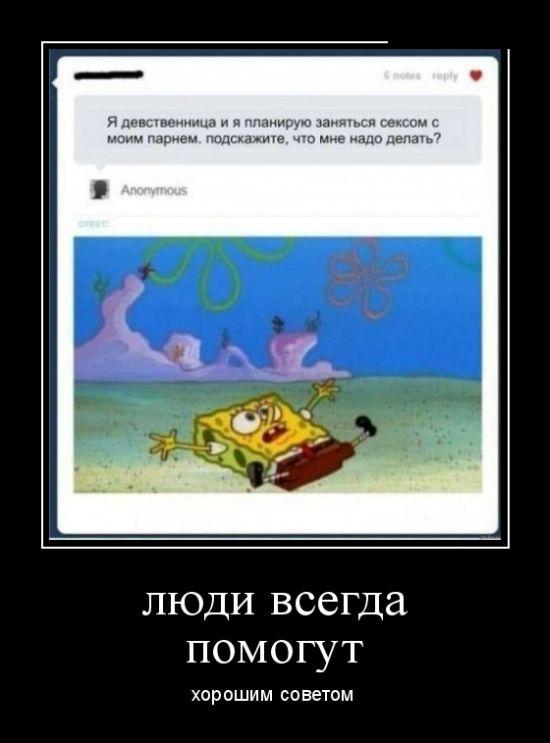 http://cdn.trinixy.ru/pics5/20151210/demotivatory_25.jpg