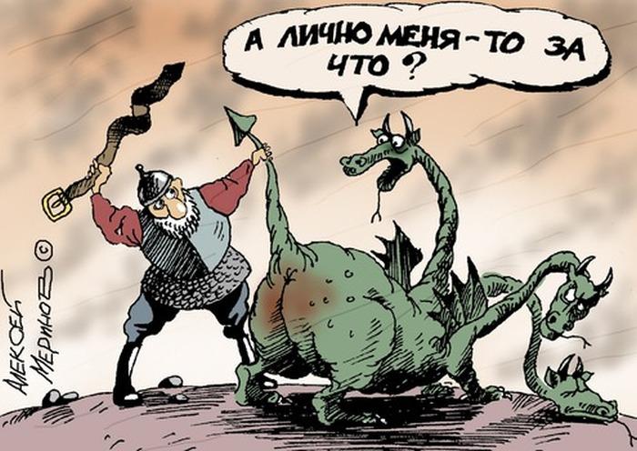 Смешные картинки змей горыныч