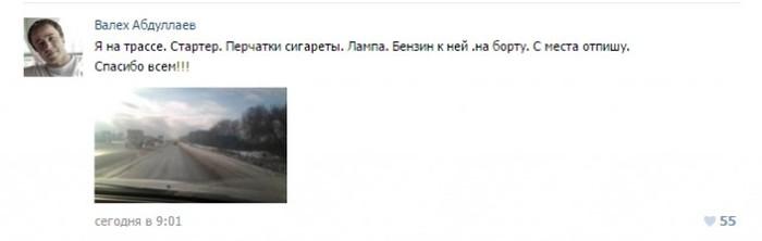 Как неравнодушные пользователи сети помогали дальнобойщику, попавшему в беду (43 скриншота)