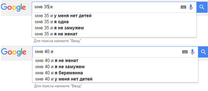 Как с возрастом меняются поисковые запросы (6 скринов)