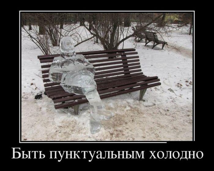 http://cdn.trinixy.ru/pics5/20151216/demotivatory_01.jpg