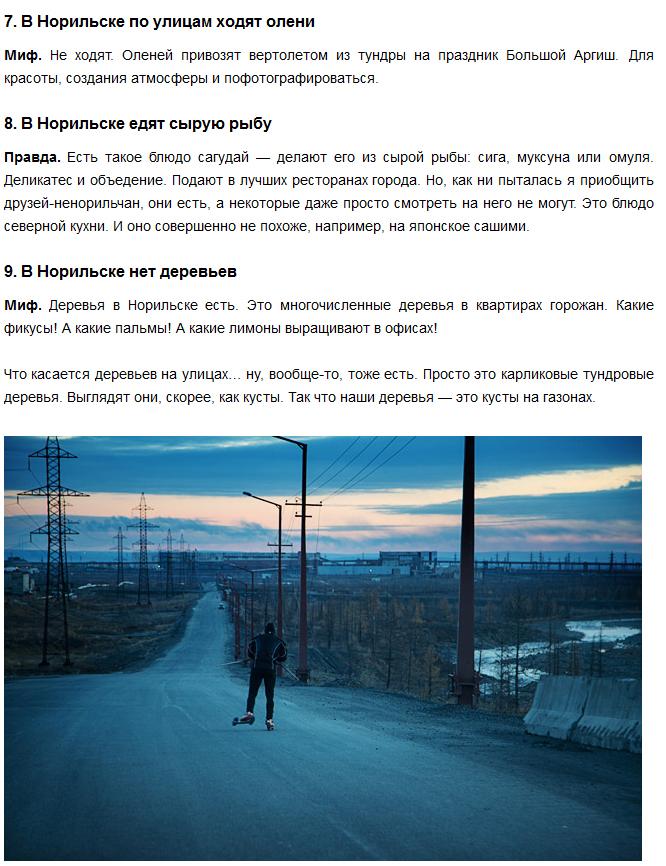 Мифы и факты о Норильске (11 фото)