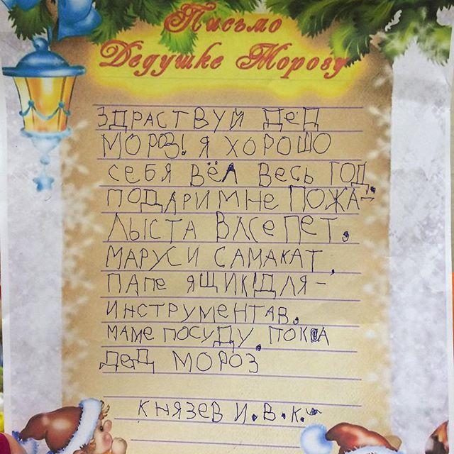 Письма детей Деду Морозу (29 фото)
