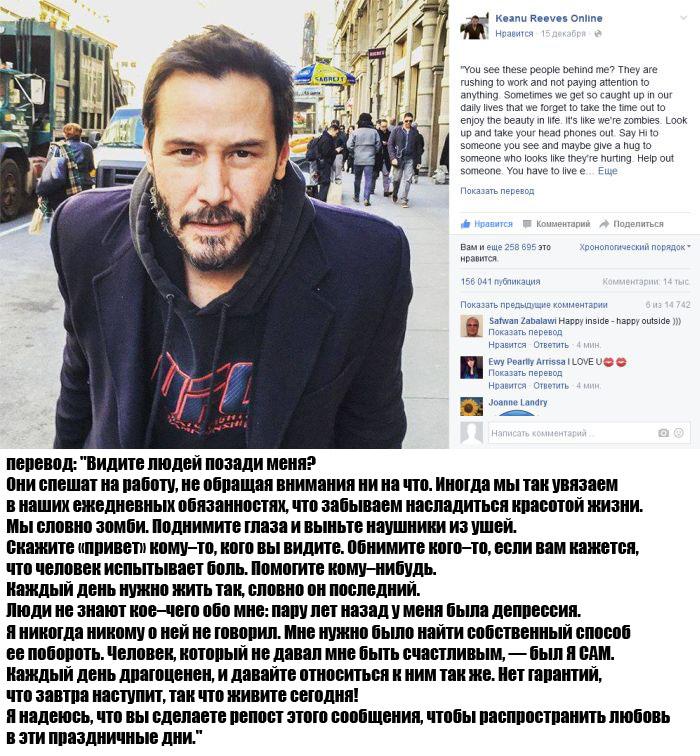 Небольшое обращение Киану Ривза к людям (фото)