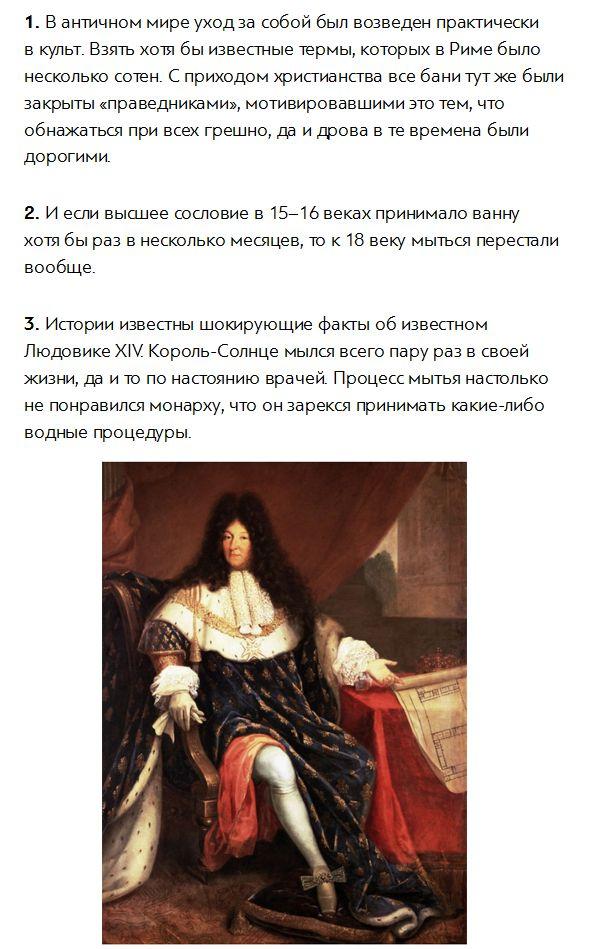 Интересные факты о средневековой гигиене (3 фото)