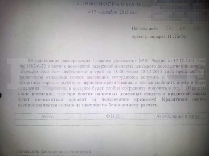 Сотрудникам МЧС предложили взять кредиты вместо заплаты, выплату которой задержат на месяц (2 фото)