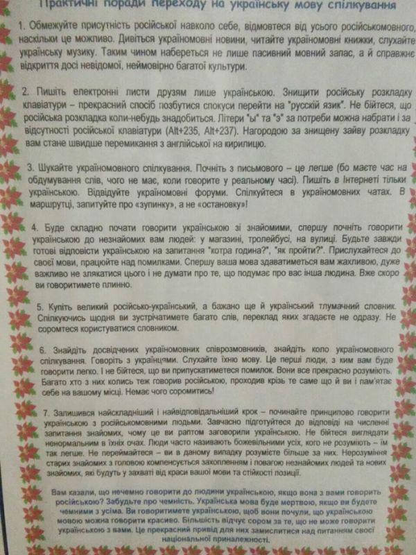 В киевской гимназии учат, как забыть русский язык (2 фото + текст)