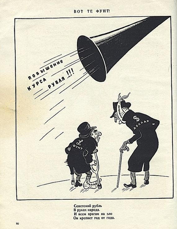 Советские агитационные плакаты вновь обретают актуальность (6 фото)