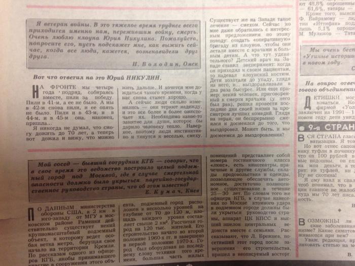 О чем писали отечественные СМИ в последние дни существования СССР (19 фото)