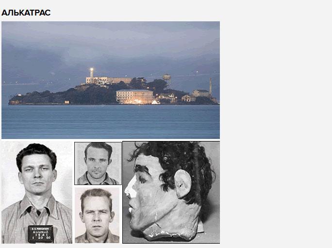 Самые известные истории побега из тюрем (9 скриншотов)