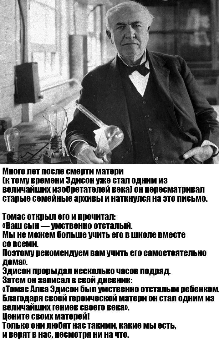 Записка учительницы Томаса Эдисона его матери (2 фото)