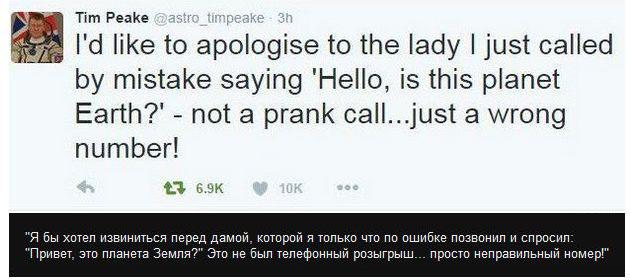 Астронавт Тим Пик ошибся номером, звоня жене с борта МКС (2 фото)