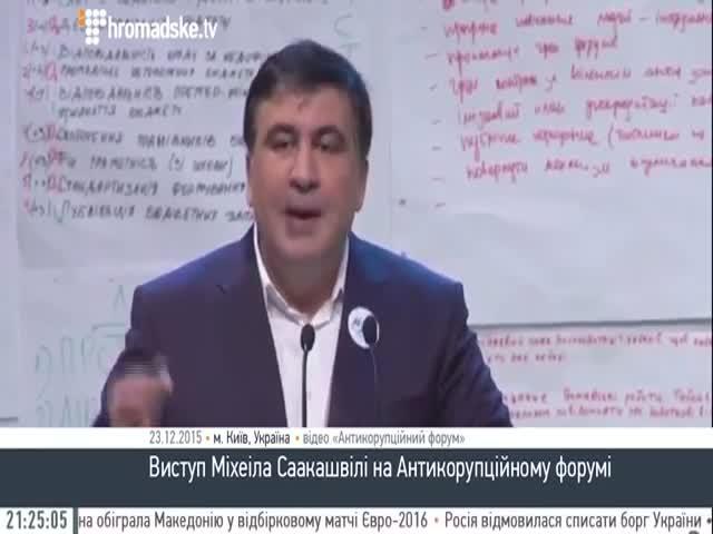 Выступление Михаила Саакашвили на антикоррупционном форуме в Киеве