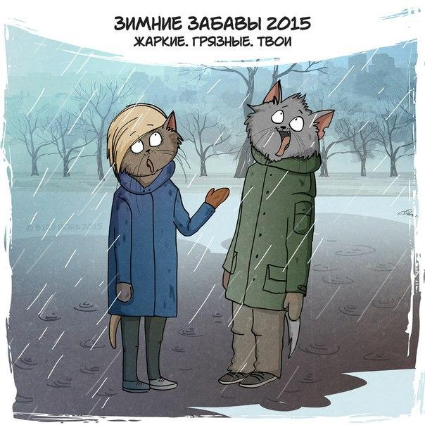 Зимние забавы нынешней зимы (4 картинки)