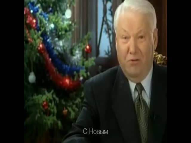 Новогодняя песня из слов обращения Бориса Ельцина к россиянам