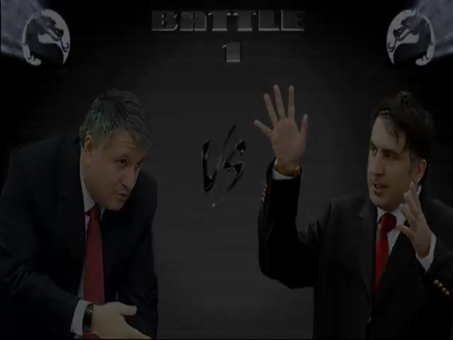 Пародия на перепалку Арсена Авакова и Михаила Саакашвили в стиле Mortal Kombat