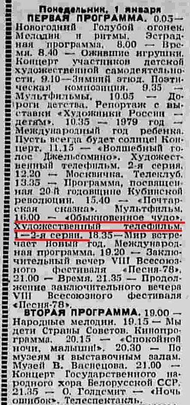 09 декабря 1977: