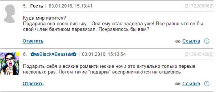 Жена просит совета на женском форуме (4 скриншота)