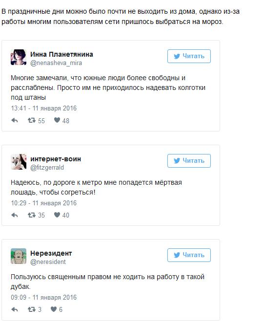 Как пользователи сети встретили первый рабочий понедельник в этом году (13 скриншотов)
