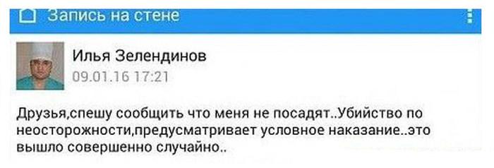 Врач Илья Зелендинов об обстоятельствах дела (2 скриншота)