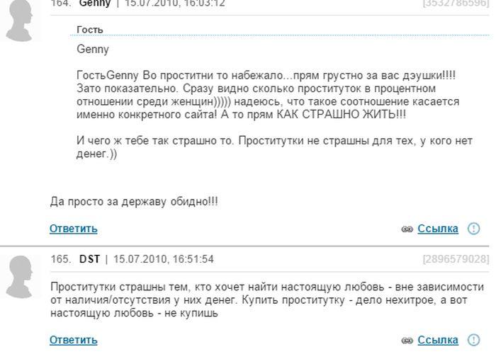 К чему приводят советы от посетительниц женских форумов (4 скриншота)