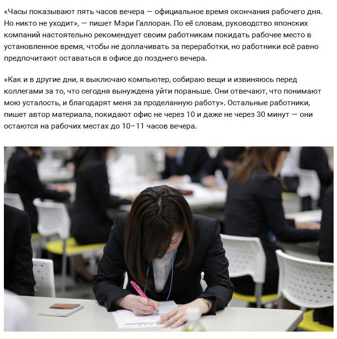 Особенности японской корпоративной культуры (11 скриншотов)