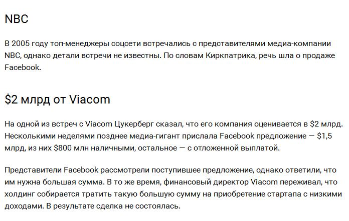 Самые интересные предложения о покупке, поступавшие разработчикам социальной сети Facebook (13 фото)