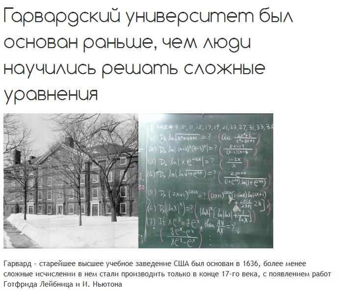 Любопытные факты о времени, способные поменять наше восприятие истории (18 фото)